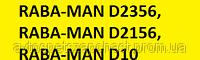 Гильзо-поршень 123мм D2356