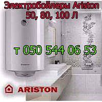 Бойлер для нагрева воды электрический Ariston 50,80,100 литров
