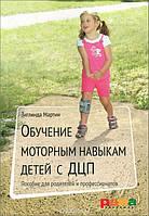 Обучение моторным навыкам детей с ДЦП. Пособие для родителей и профессионалов. Зиглинда Мартин