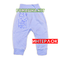 Штанишки на широкой резинке р. 62 демисезонные ткань ИНТЕРЛОК 100% хлопок ТМ Алекс 3297 Голубой1