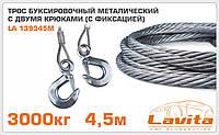 Трос буксировочный 3т. 4,5м стальной LAVITA LA 139345М
