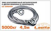 Трос буксировочный 5т. 4,5м стальной LAVITA LA 139545М