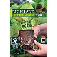 Торфяные горшки RichLand,10 шт, ph 5.5-6.0. Размер 8*8 см, квадратный. Производитель Jiffy, Дания.