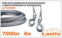 Трос буксировочный 7т. 6м стальной LAVITA LA 139760М