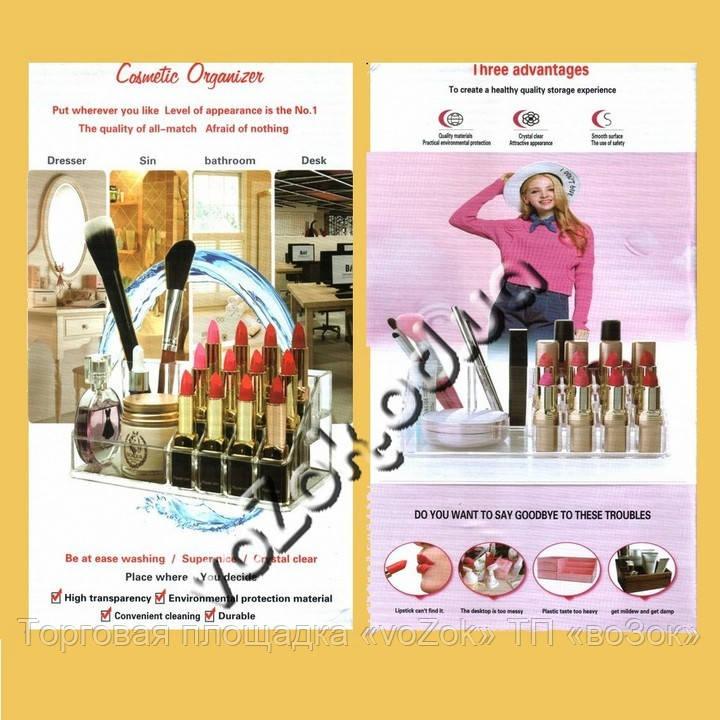 Акриловый органайзер для косметики настольный Cosmetic Organizer 16 ячеек