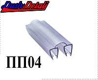 Брызговик соединительный для дверей душевой ( ПП04 )