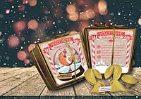Печенье Новогодние предсказания 7 штук