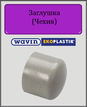Заглушка полипропиленовая 25 Wavin Ekoplastik