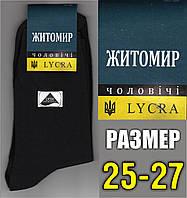 "Носки мужские демисезонные Житомир Лайкра ТМ ""Успех""Украина 25-27 размер НМД-61"