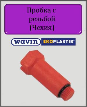 """Пробка пластиковая длинная 20х1/2"""" Н"""