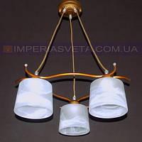 Люстра подвес, светильник подвесной IMPERIA трехламповая LUX-506132
