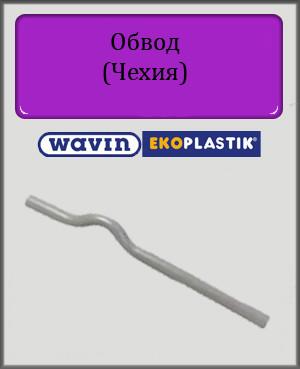 Обвод 40 Wavin Ekoplastik полипропиленовый