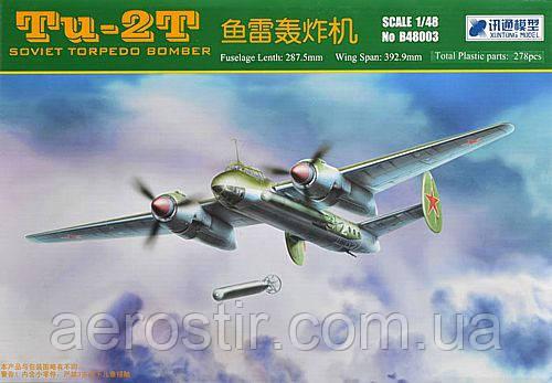 Торпедоносец Ту-2Т 1/48 Xuntong 48003