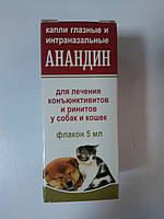 Анандин(глазные-интраназальные капли для кошек и собак ,противовоспалительные и противовирусные).е