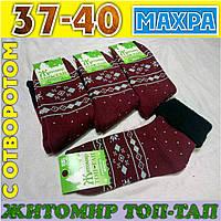 Женские махровые носки зимние с отворотом ТОП-ТАП Житомир Украина 23-25 размер   НЖЗ-01365, фото 1