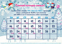 Январский календарь скидок!!!