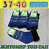 Женские махровые носки зимние с отворотом ТОП-ТАП Житомир Украина 23-25 размер   НЖЗ-01366