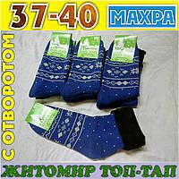 Женские махровые носки зимние с отворотом ТОП-ТАП Житомир Украина 23-25 размер   НЖЗ-01366, фото 1