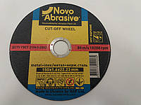 Круг отрезной Novo Abrasive 150х1,6х22,23