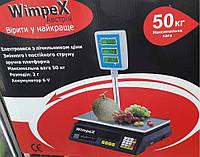 Торговые весы WimpeX 50 kg со стойкой