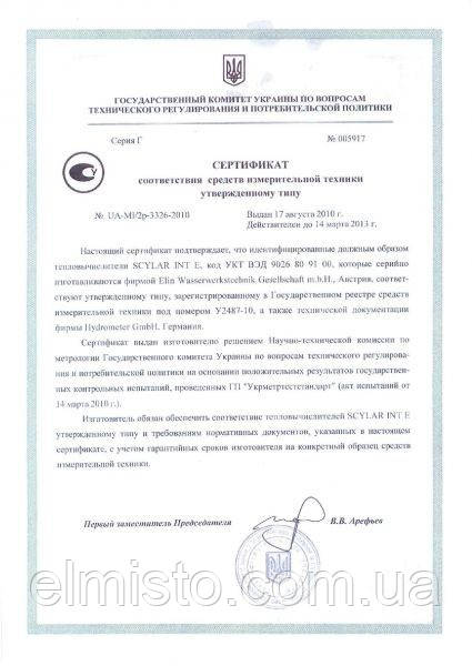 Сертификаты на теплосчетчики Sharky VMT + Scylar Int E