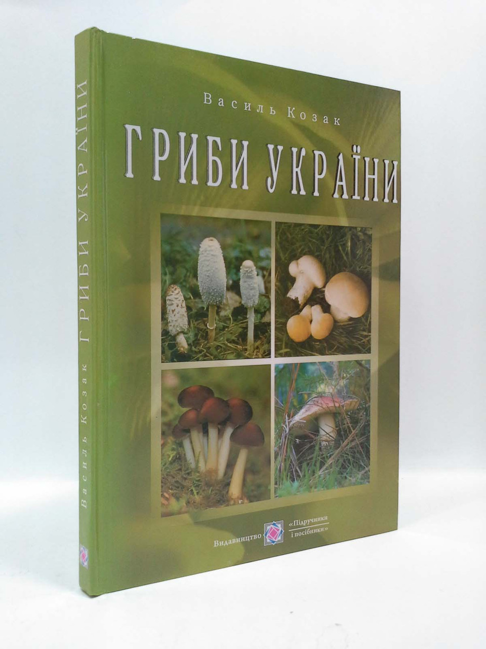 Гриби України Козак