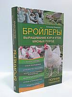 Книжковий клуб Бройлеры Выращивание кур и уток мясных пород
