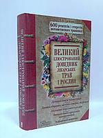 Книжковий клуб Великий ілюстрований довідник лікарських трав і рослин 600 рецептів і секретів потомственого т