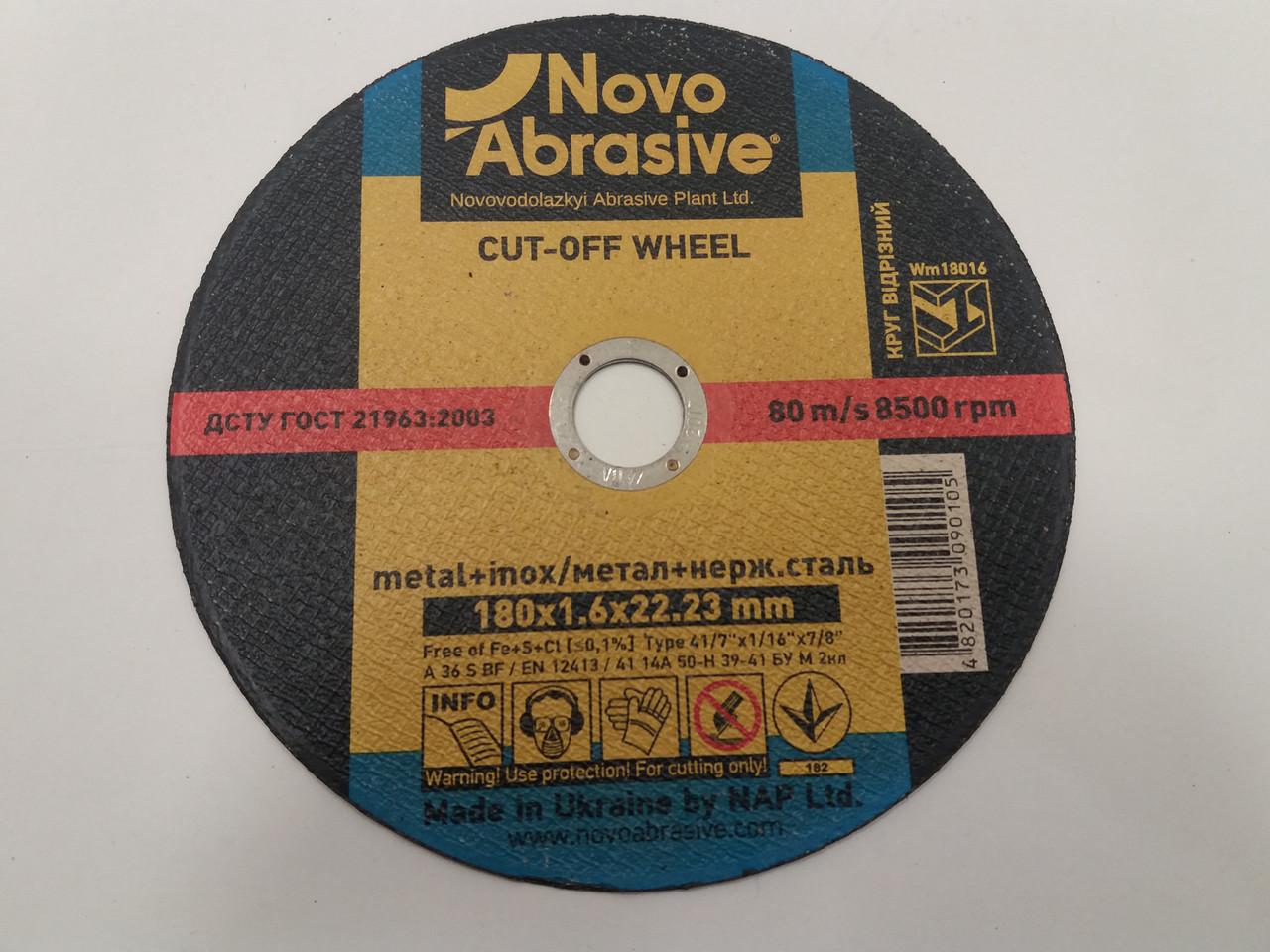 Круг отрезной Novo Abrasive 180х1,6х22,23