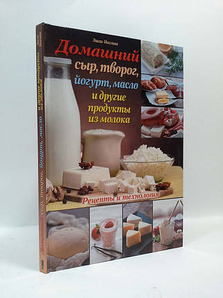 Домашний сыр творог йогурт масло и другие продукты из молока Інгліш Книжковий клуб, фото 2