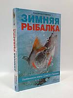 Книжковий клуб Зимняя рыбалка Особенности ловли Снасти Техника Сторожев