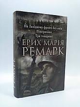 На Західному фронті без змін Повернення Три товариші Ремарк Книжковий клуб