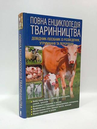 Повна Енциклопедія тваринництва Бойчук Книжковий клуб, фото 2