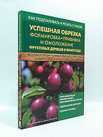 Книжковий клуб Успешная обрезка формировка прививка и омоложение фруктовых деревьев и винограда