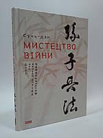 ВСЛ Сунь-дзи Мистецтво війни Видавництво Старого Лева