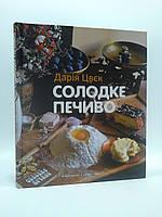 Кулинар ВСЛ Солодке печиво Цвєк Видавництво Старого Лева