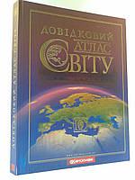 Картографія Атлас Довідковий атлас світу