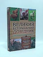 Книжный клуб Великий ветеринарний довідник Бойчук