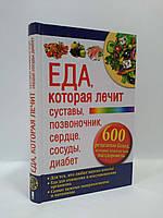 Книжный клуб Еда которая лечит суставы позвоночник сердце сосуды диабет 600 рецептов блюд которые помогут в