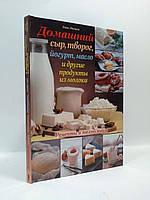 Книжковий клуб Домашний сыр творог йогурт масло и другие продукты из молока