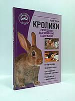 Книжковий клуб Кролики Разведение Выращивание Содержание