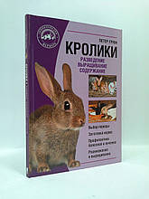 Кролики Разведение Выращивание Содержание Грюн Книжковий клуб