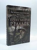 Книжковий клуб Ремарк На Західному фронті без змін Повернення Три товариші