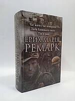 Книжный клуб Ремарк Час жити і час помирати Люби ближнього твого Тіні в раю