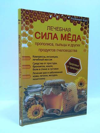 Лечебная сила меда прополиса пыльцы и других продуктов пчеловодства Борт Книжковий клуб , фото 2