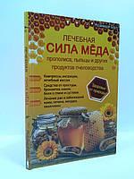 Книжковий клуб Лечебная сила меда прополиса пыльцы и других продуктов пчеловодства