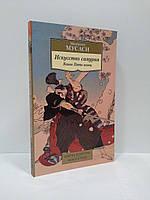 Мусаси Искусство самурая Книга Пяти колец