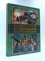 АСТ Большая детская военная энциклопедия