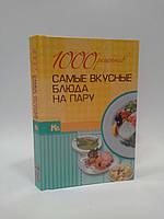 АСТ КБ (цветн) 1000 рецептов Самые вкусные блюда на пару