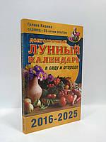 АСТ Календарь 2016 Кизима Долгосрочный лунный календарь в саду и огороде 2016-2025